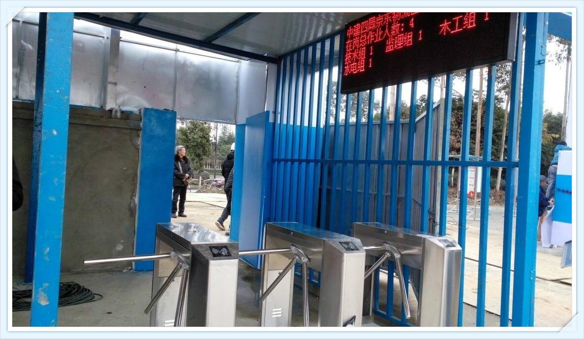 京东一号工地人员实名制门禁显示系统