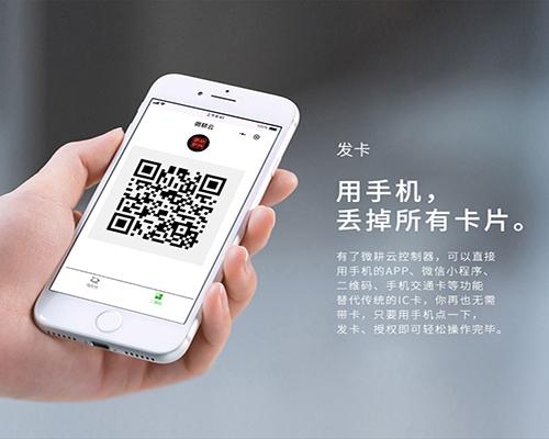 微耕云门禁控制器 手机二维码APP开门 提供二次开发技术支持